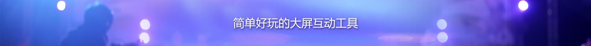 新闻详情页面顶部Banner